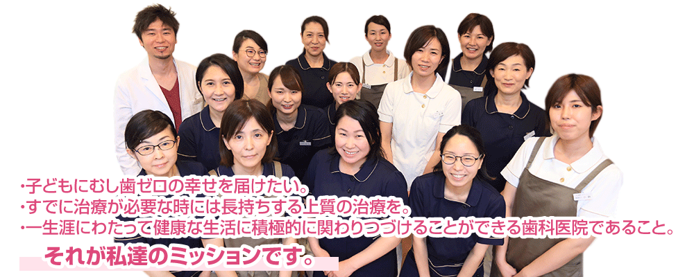 一生涯にわたって健康な生活に積極的に関わりつづけることができる歯科医院であること